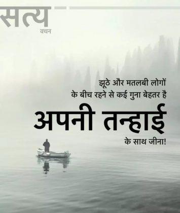 Best Motivation Quotes Hindi Photo Akky4u