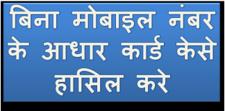 aadhar download kaise kare