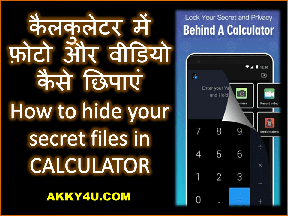 how to hide your secret files in CALCULATOR